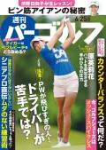 週刊パーゴルフ 2019/6/25号