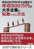年収400万円の中小企業から年収800万円の大手企業に転職できる方法。