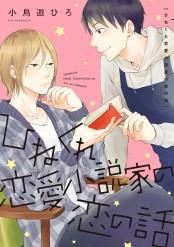 ひねくれ恋愛小説家の恋の話【電子限定特典つき】