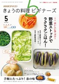 NHK きょうの料理ビギナーズ 2017年5月号