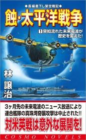蝕・太平洋戦争(1)突如流れた未来電波が歴史を変えた!