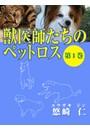 「獣医師たちのペットロス」(第1巻)
