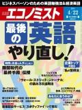 週刊エコノミスト2014年4/22号