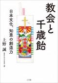 教会と千歳飴 〜日本文化、知恵の創造力〜