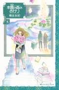 本屋の森のあかり Buchhandler−Tagebuch(8)
