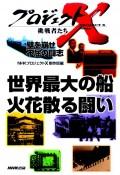 「世界最大の船」〜火花散る闘い プロジェクトX