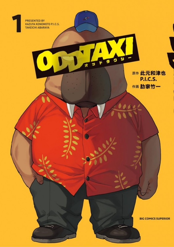 オッドタクシー 1