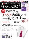日経ビジネスアソシエ2015年4月号