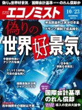 週刊エコノミスト2018年10/23号