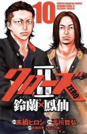 クローズZERO2 鈴蘭×鳳仙 10