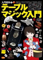 入門百科+(プラス) テーブルマジック入門