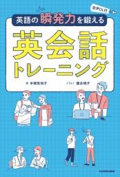 音声DL付 英語の瞬発力を鍛える英会話トレーニング