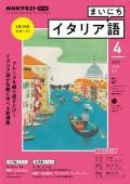 NHKラジオ まいにちイタリア語 2021年4月号