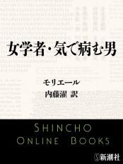 女学者・気で病む男(新潮文庫)