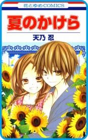 【プチララ】夏のかけら story03