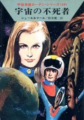 【期間限定価格】宇宙英雄ローダン・シリーズ 電子書籍版20 金星の危機
