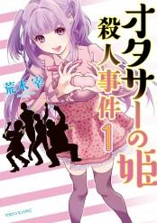 【期間限定価格】オタサーの姫殺人事件(1)