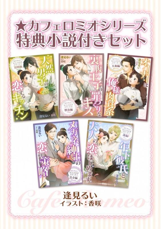 カフェロミオシリーズ特典小説付き全巻セット
