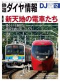 鉄道ダイヤ情報2019年12月号