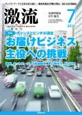 月刊激流 2016年7月号