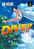 DIVE!! 上 アニメカバー版