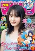 週刊少年マガジン 2021年34号[2021年7月21日発売]