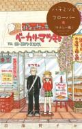 ハチミツとクローバー【コミックス未収録話・1】「やさしい風」