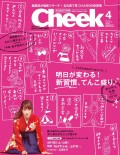 Cheek 2016年4月号
