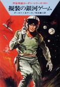 宇宙英雄ローダン・シリーズ 電子書籍版82