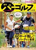 週刊パーゴルフ 2020/8/18・8/25合併号
