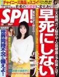 週刊SPA! 2019/01/29号