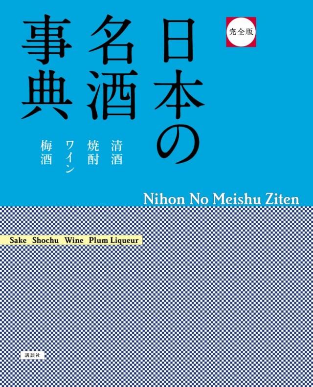 【期間限定価格】完全版 日本の名酒事典