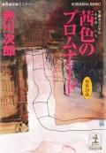 茜色(あかねいろ)のプロムナード〜杉原爽香三十歳の春〜