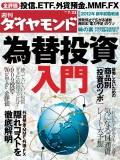 週刊ダイヤモンド 11年7月23日号