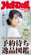 Hot−Dog PRESS no.159・160 予約待ち逸品図鑑