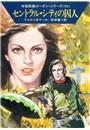 宇宙英雄ローダン・シリーズ 電子書籍版182 銀河系秘密情報局の三人