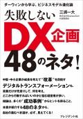 失敗しないDX企画48のネタ!