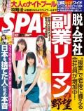 週刊SPA! 2019/08/27号
