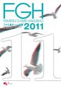 ファミ通ゲーム白書2011