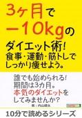 3ヶ月で−10kgのダイエット術!食事・運動・筋トレでしっかり痩せよう。