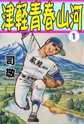 津軽青春山河1