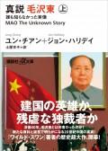 【期間限定価格】真説 毛沢東 上 誰も知らなかった実像