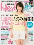 日経ヘルス 2014年8月号