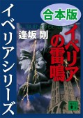 【期間限定価格】イベリアシリーズ合本版
