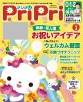 PriPri プリプリ 2020年3月号