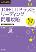 TOEFL ITPテストリーディング問題攻略