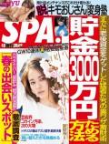 週刊SPA! 2019/04/09号