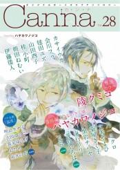 【期間限定価格】オリジナルボーイズラブアンソロジーCanna Vol.28