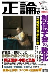 月刊正論2018年12月号