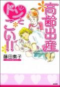 高齢出産ドンとこい!!(1)